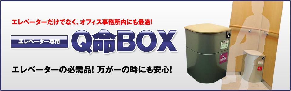 エレベーター専用Q命BOX