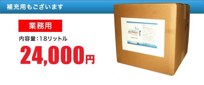 補充用 24,000円
